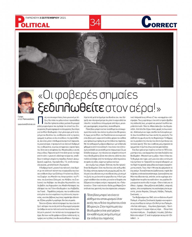 Οπισθόφυλλο Εφημερίδας - POLITICAL - 2021-09-03