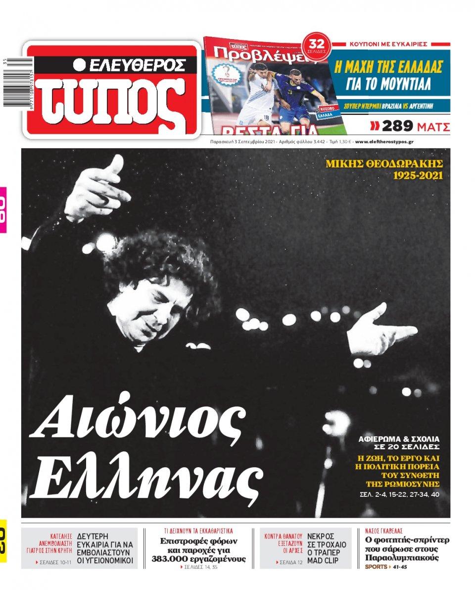 Πρωτοσέλιδο Εφημερίδας - Ελεύθερος Τύπος - 2021-09-03