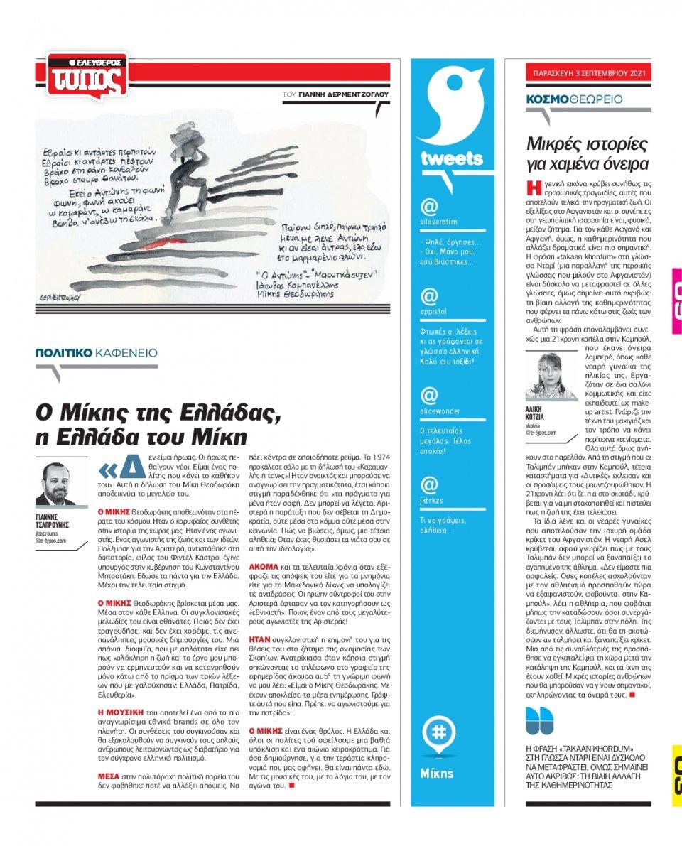 Οπισθόφυλλο Εφημερίδας - Ελεύθερος Τύπος - 2021-09-03
