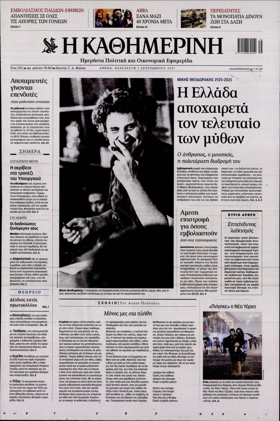 Πρωτοσέλιδο Εφημερίδας - Καθημερινή - 2021-09-03