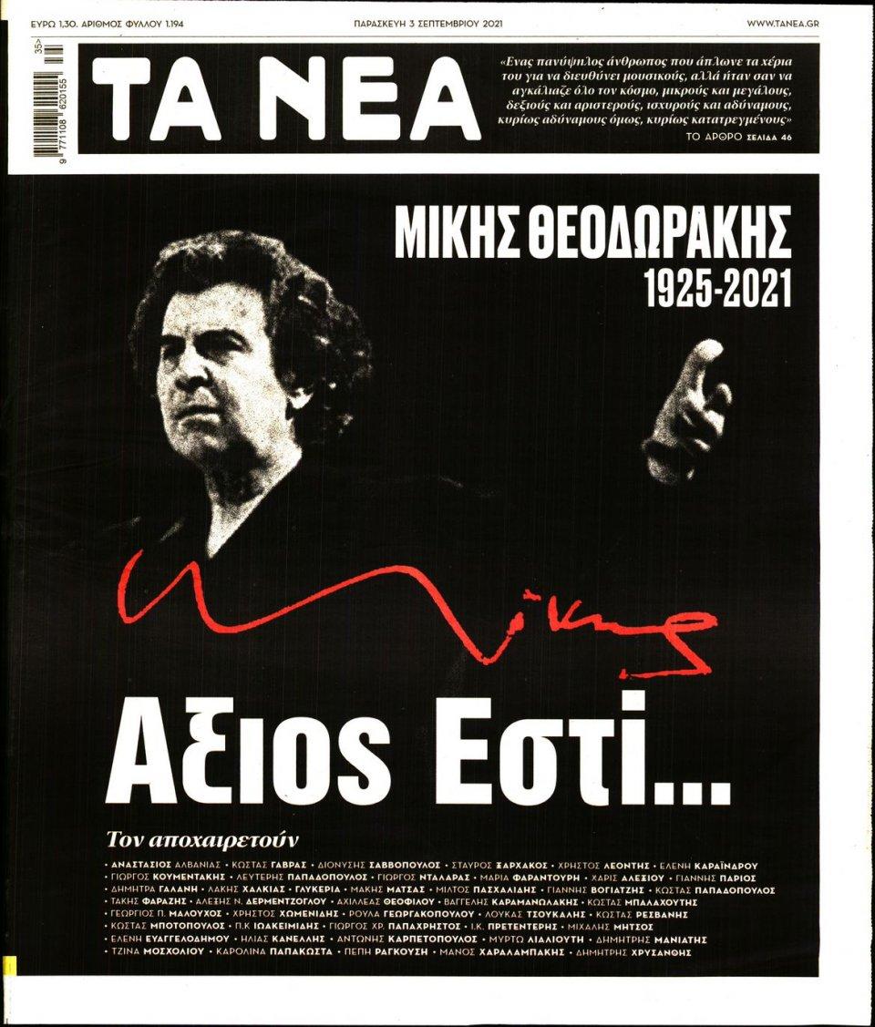 Πρωτοσέλιδο Εφημερίδας - Τα Νέα - 2021-09-03