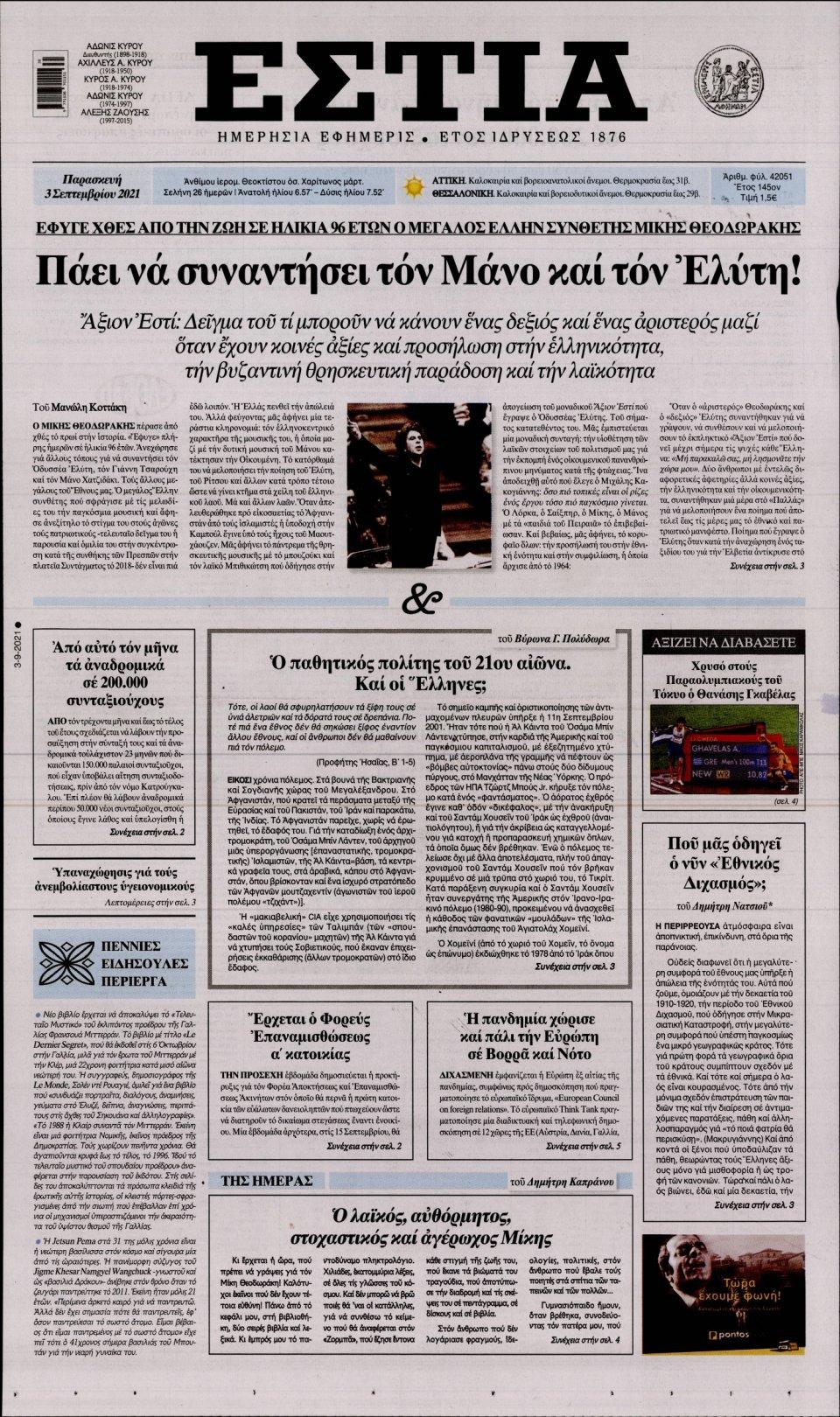 Πρωτοσέλιδο Εφημερίδας - Εστία - 2021-09-03