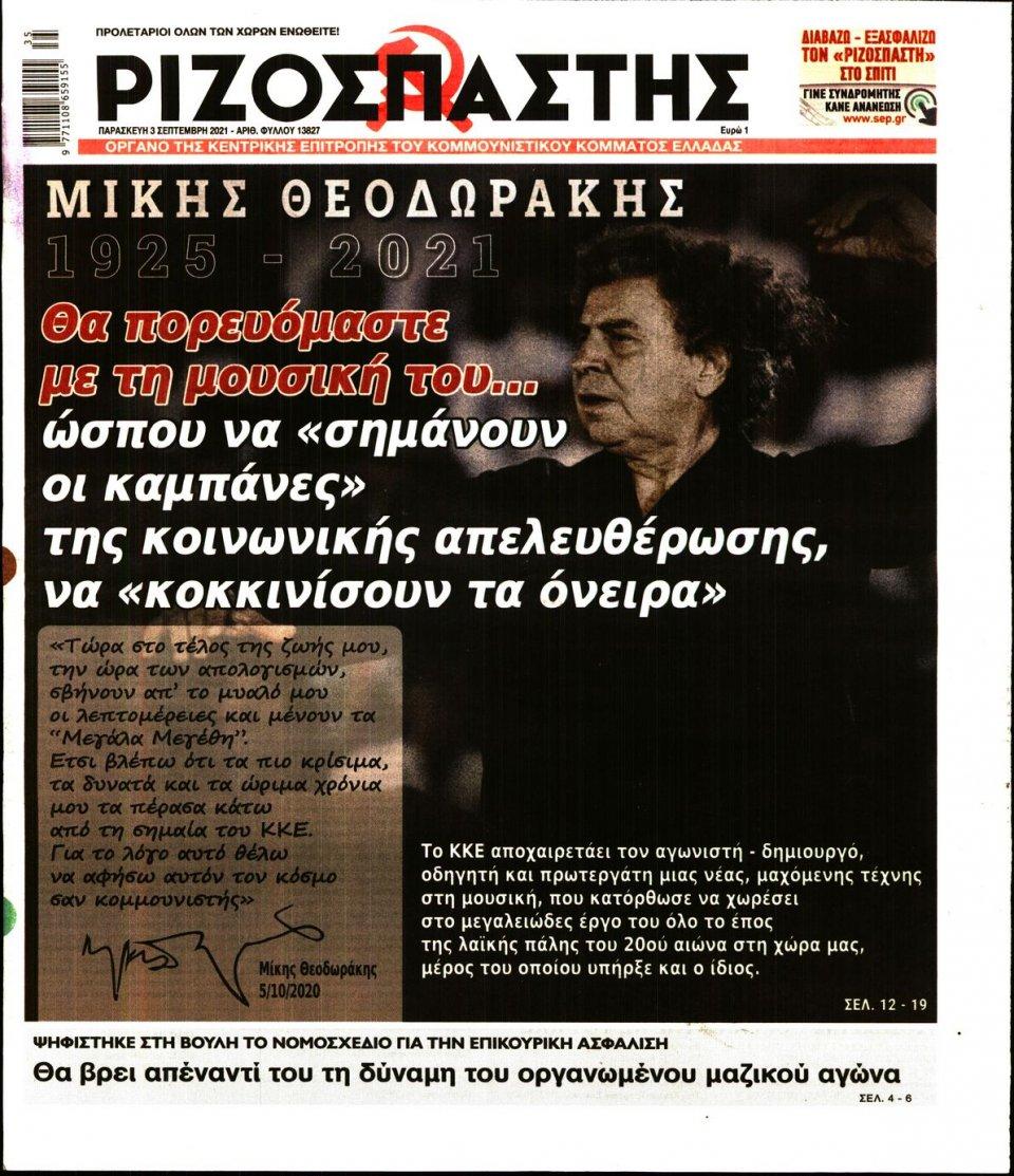 Πρωτοσέλιδο Εφημερίδας - Ριζοσπάστης - 2021-09-03