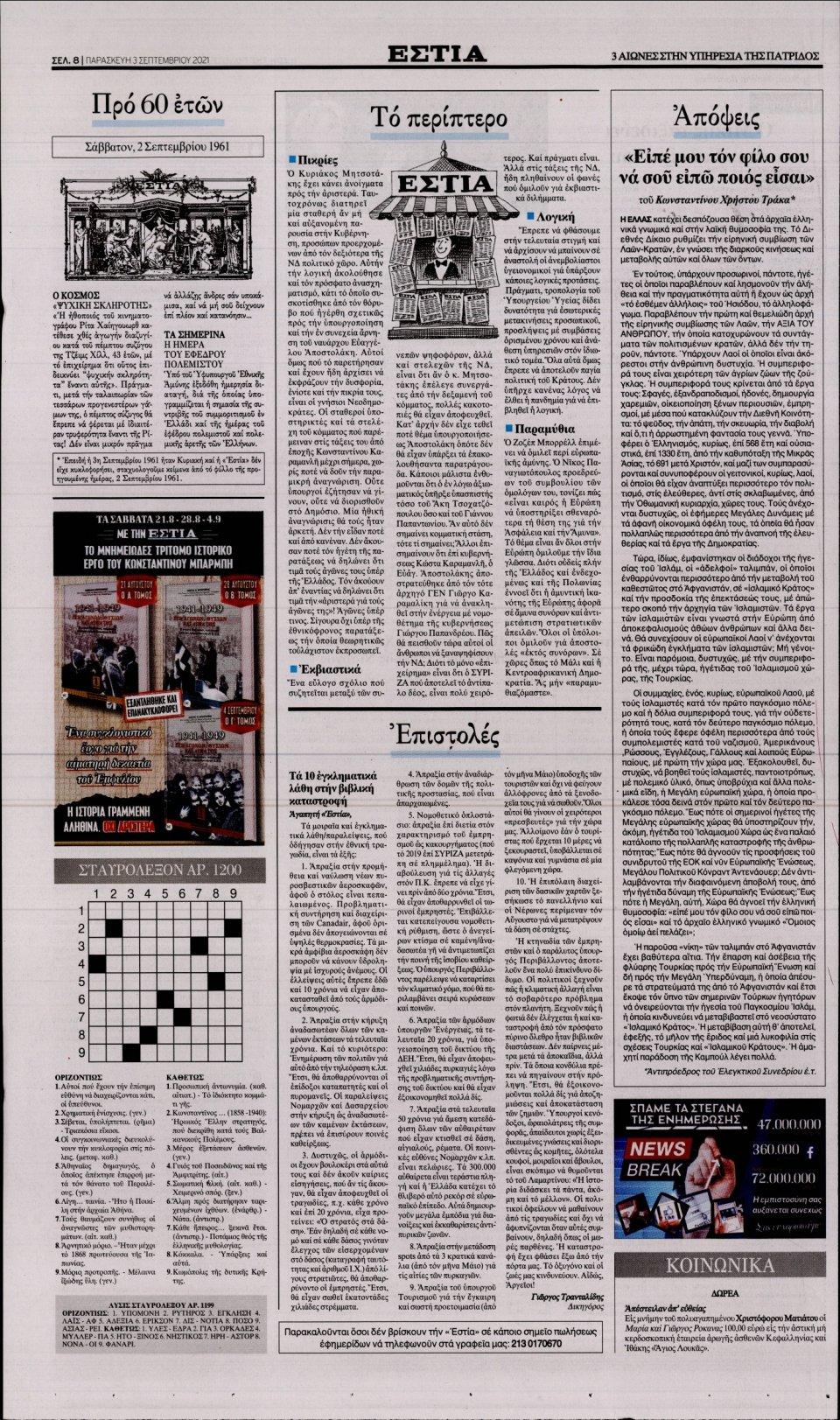 Οπισθόφυλλο Εφημερίδας - Εστία - 2021-09-03