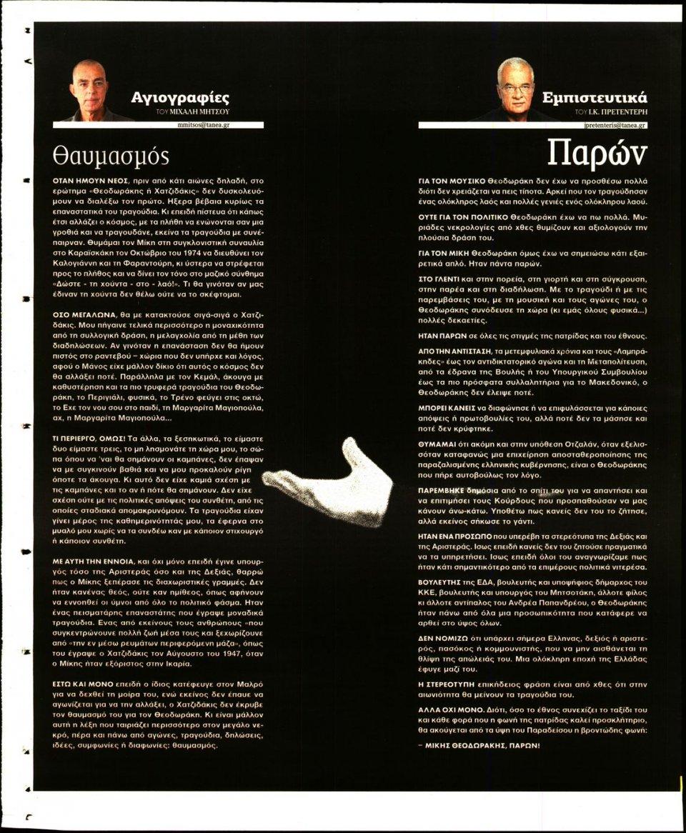 Οπισθόφυλλο Εφημερίδας - Τα Νέα - 2021-09-03