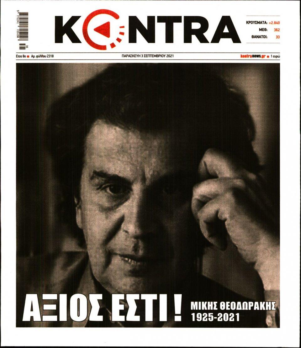 Πρωτοσέλιδο Εφημερίδας - KONTRA NEWS - 2021-09-03