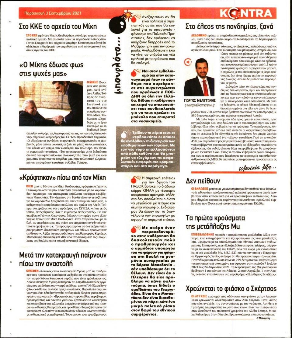 Οπισθόφυλλο Εφημερίδας - KONTRA NEWS - 2021-09-03