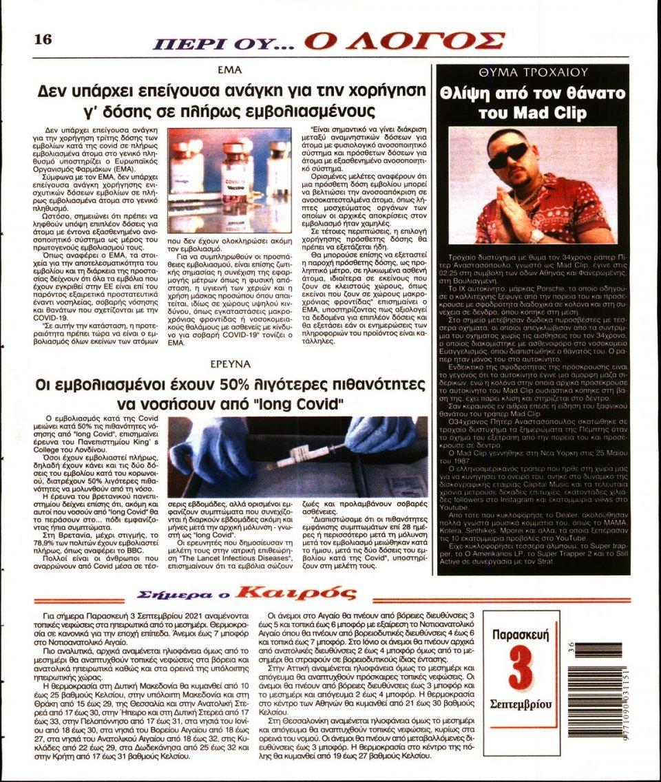 Οπισθόφυλλο Εφημερίδας - Λόγος - 2021-09-03