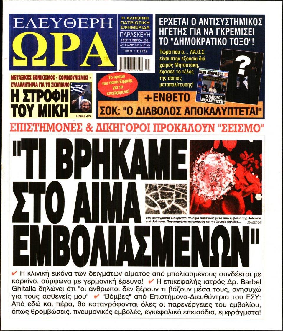 Πρωτοσέλιδο Εφημερίδας - Ελεύθερη Ώρα - 2021-09-03