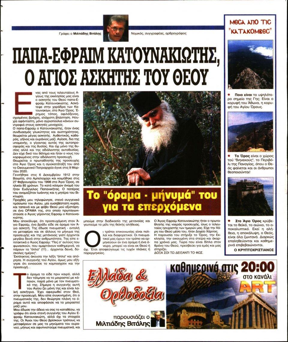 Οπισθόφυλλο Εφημερίδας - Ελεύθερη Ώρα - 2021-09-03