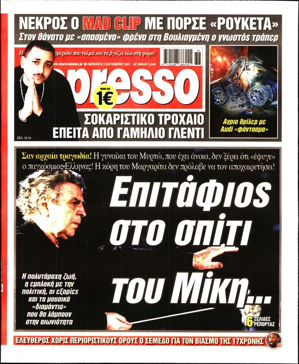 Πρωτοσέλιδο Εφημερίδας - Espresso - 2021-09-03