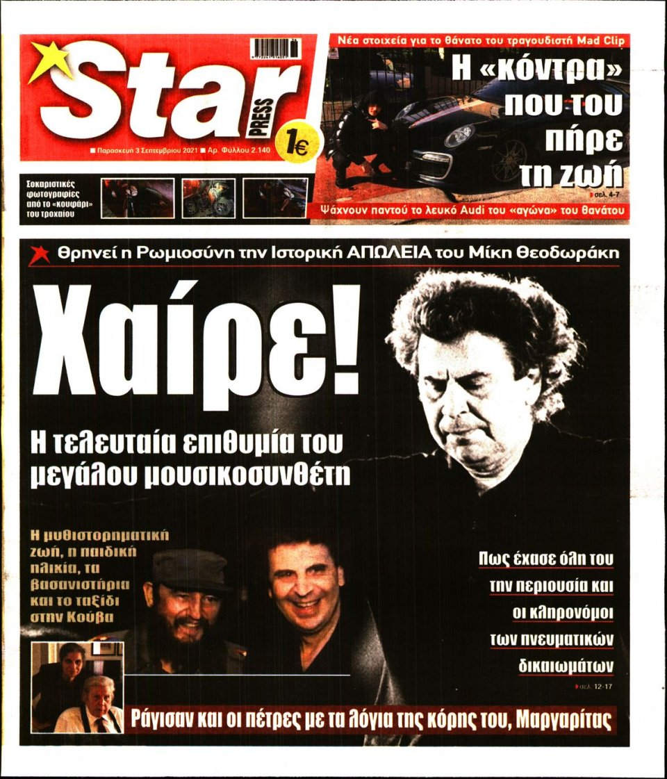 Πρωτοσέλιδο Εφημερίδας - STAR PRESS - 2021-09-03