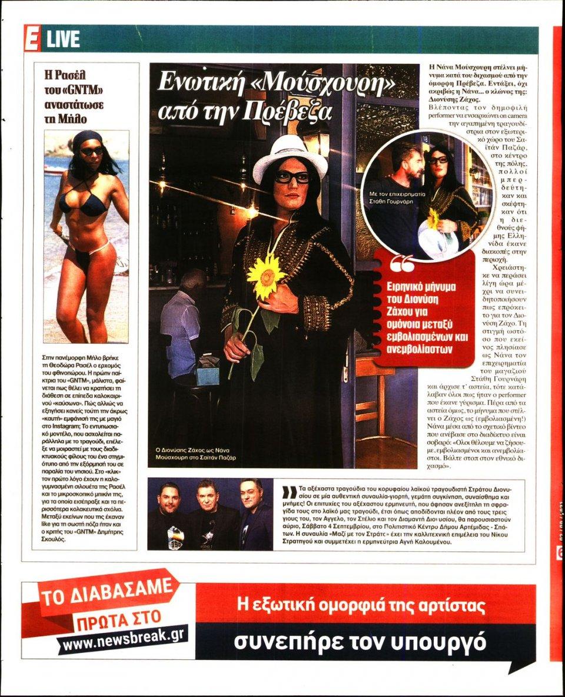 Οπισθόφυλλο Εφημερίδας - Espresso - 2021-09-03