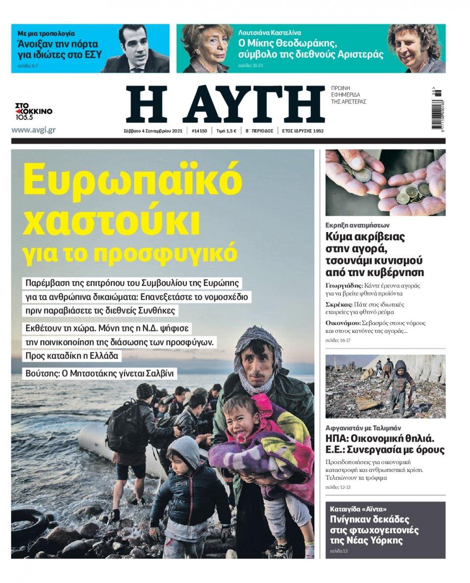 Πρωτοσέλιδο Εφημερίδας - Αυγή - 2021-09-04