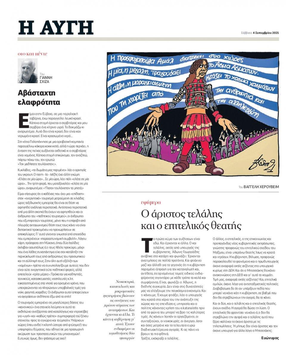 Οπισθόφυλλο Εφημερίδας - Αυγή - 2021-09-04