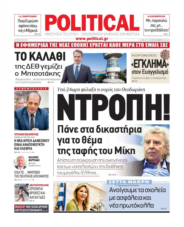Πρωτοσέλιδο Εφημερίδας - POLITICAL - 2021-09-04