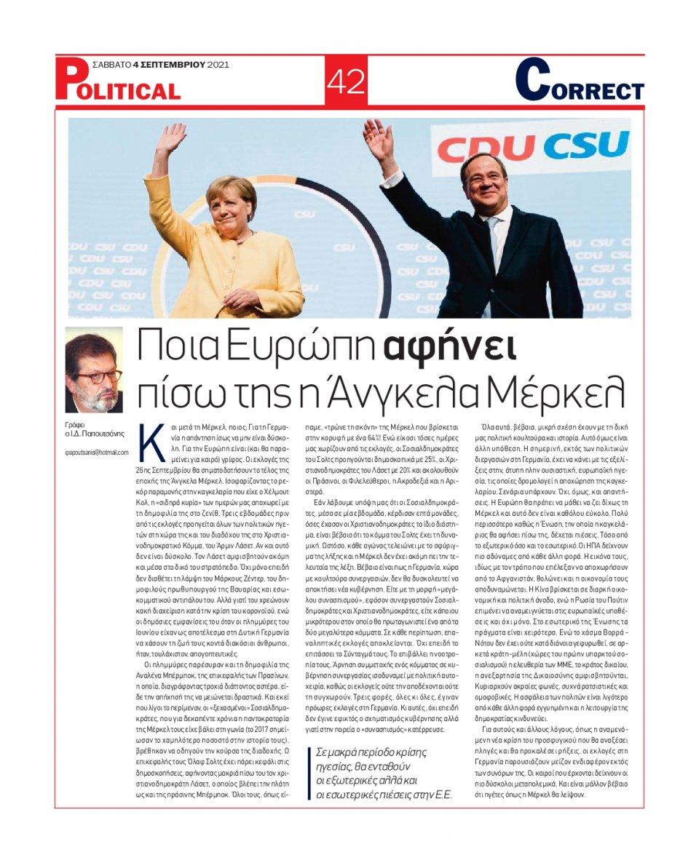 Οπισθόφυλλο Εφημερίδας - POLITICAL - 2021-09-04