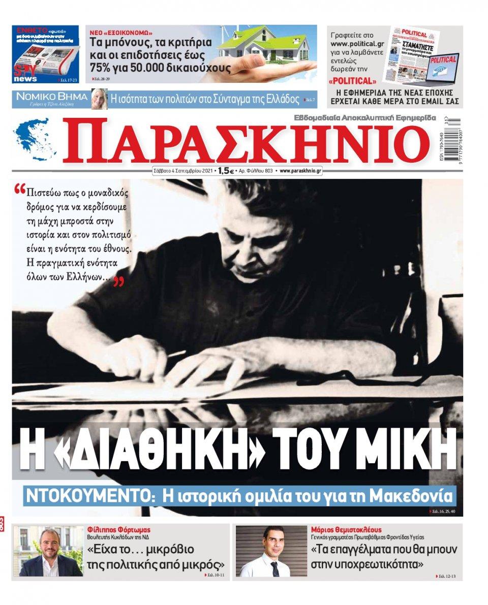 Πρωτοσέλιδο Εφημερίδας - ΤΟ ΠΑΡΑΣΚΗΝΙΟ - 2021-09-04