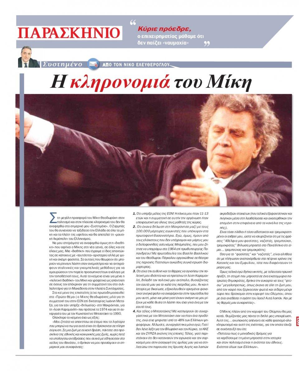 Οπισθόφυλλο Εφημερίδας - ΤΟ ΠΑΡΑΣΚΗΝΙΟ - 2021-09-04