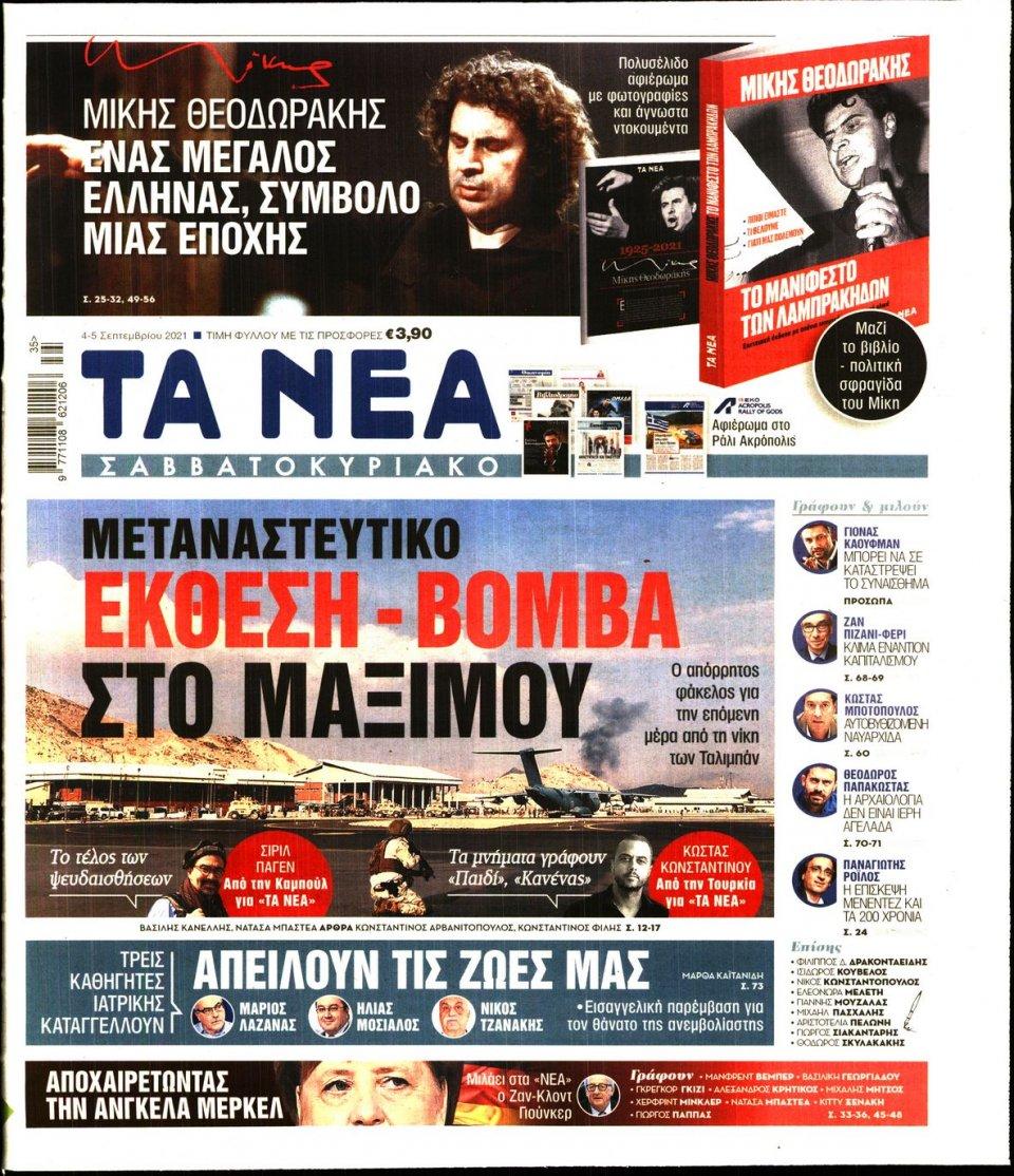 Πρωτοσέλιδο Εφημερίδας - Τα Νέα - 2021-09-04