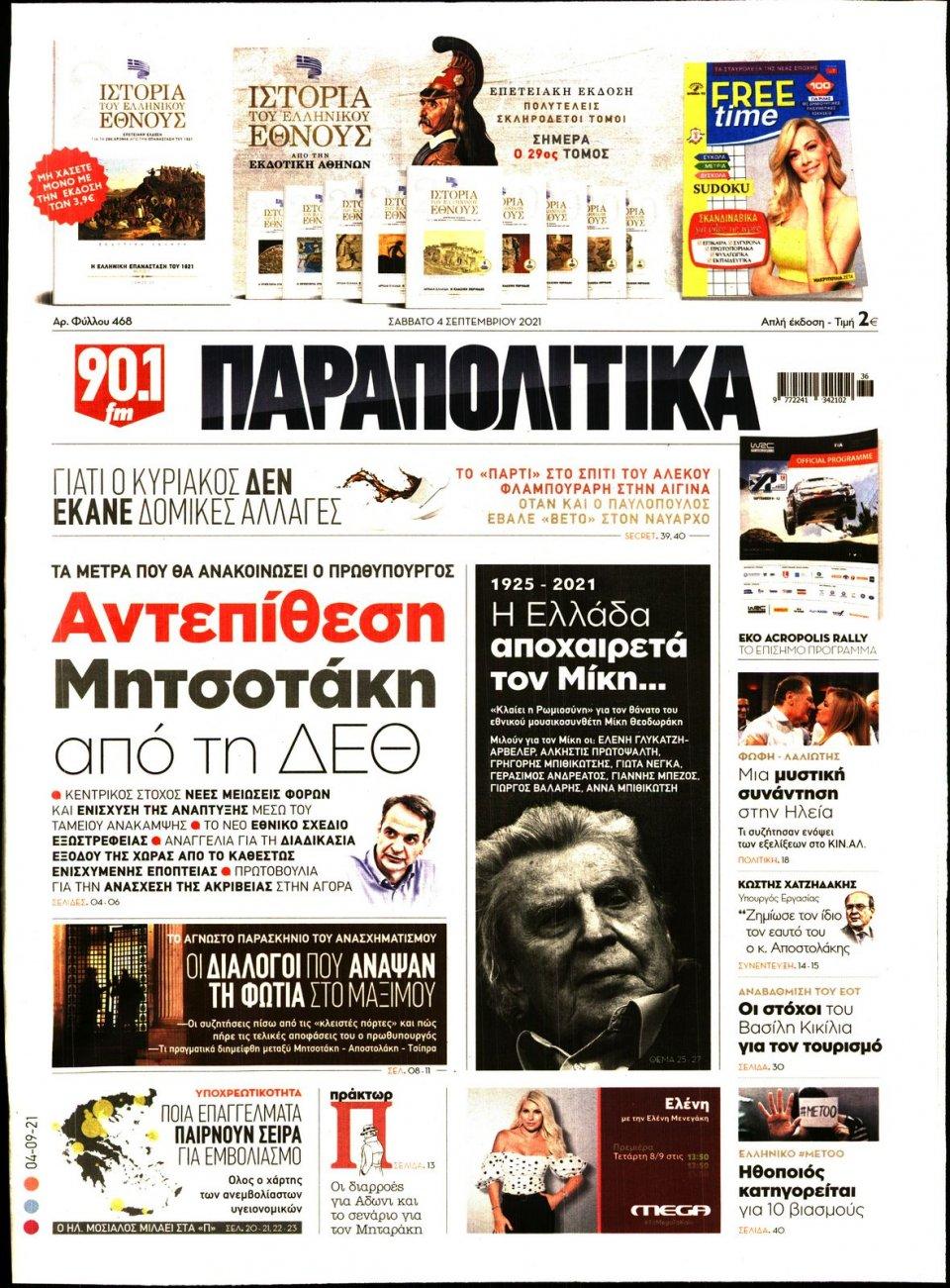 Πρωτοσέλιδο Εφημερίδας - ΠΑΡΑΠΟΛΙΤΙΚΑ - 2021-09-04