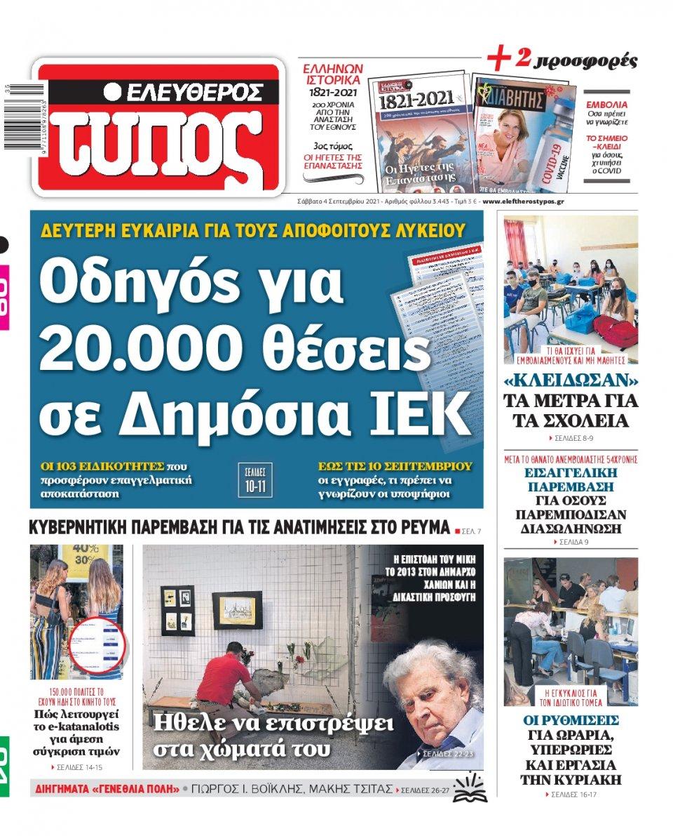 Πρωτοσέλιδο Εφημερίδας - Ελεύθερος Τύπος - 2021-09-04