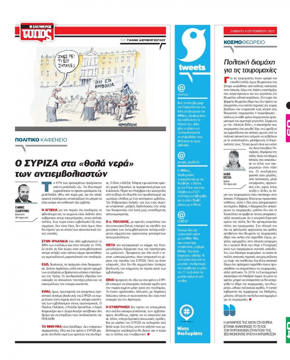Οπισθόφυλλο Εφημερίδας - Ελεύθερος Τύπος - 2021-09-04