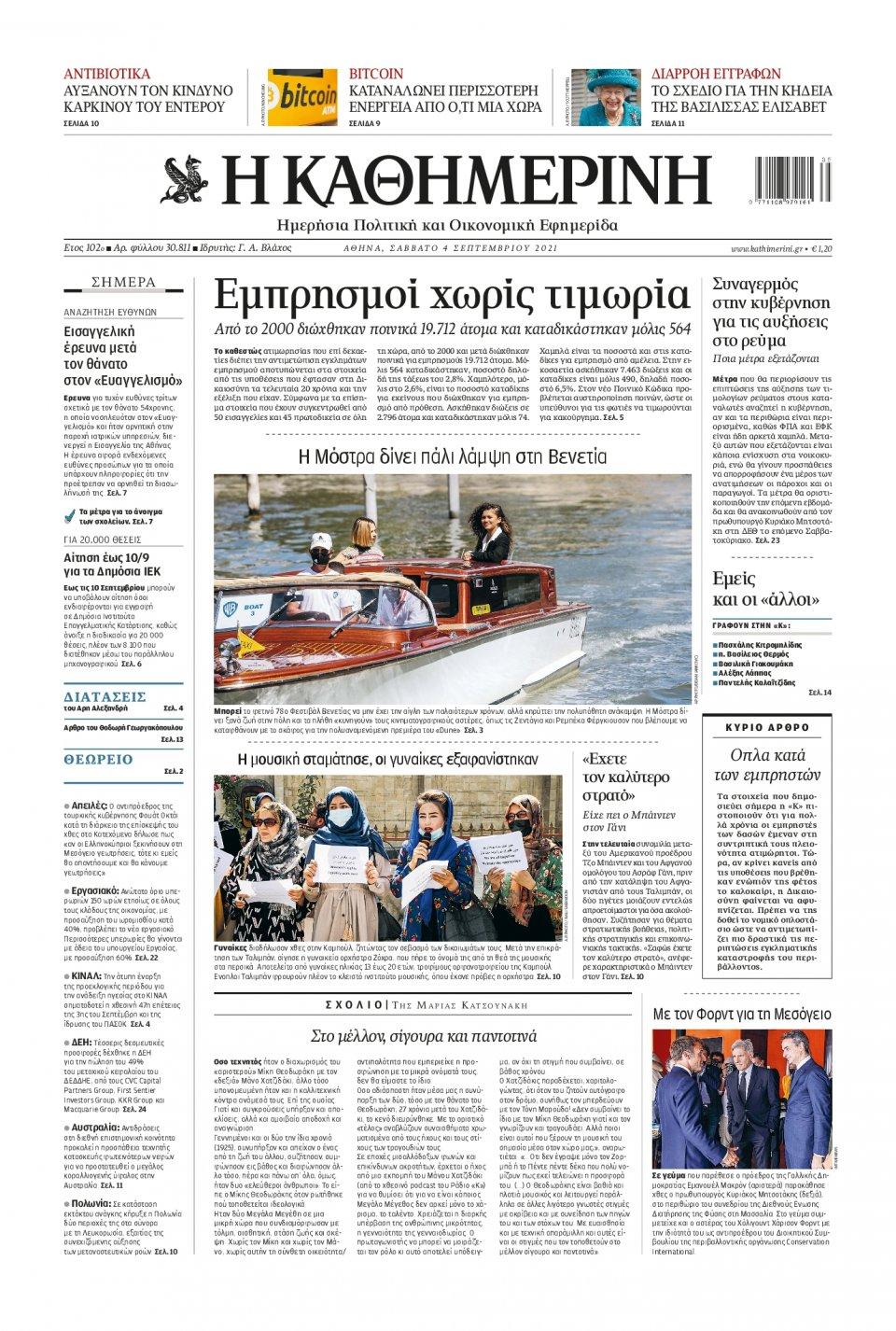 Πρωτοσέλιδο Εφημερίδας - Καθημερινή - 2021-09-04