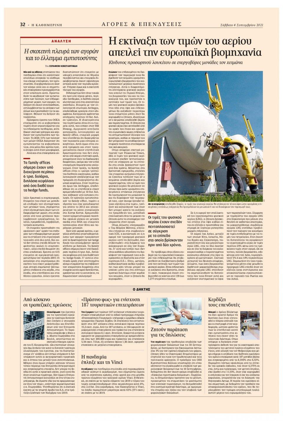 Οπισθόφυλλο Εφημερίδας - Καθημερινή - 2021-09-04