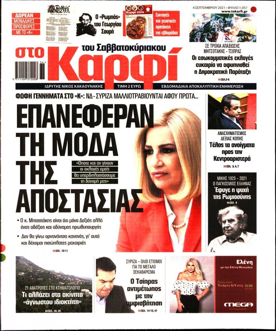 Πρωτοσέλιδο Εφημερίδας - ΚΑΡΦΙ - 2021-09-04