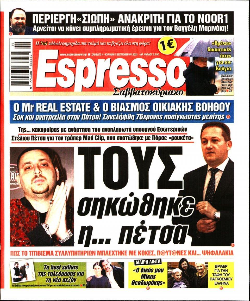 Πρωτοσέλιδο Εφημερίδας - Espresso - 2021-09-04