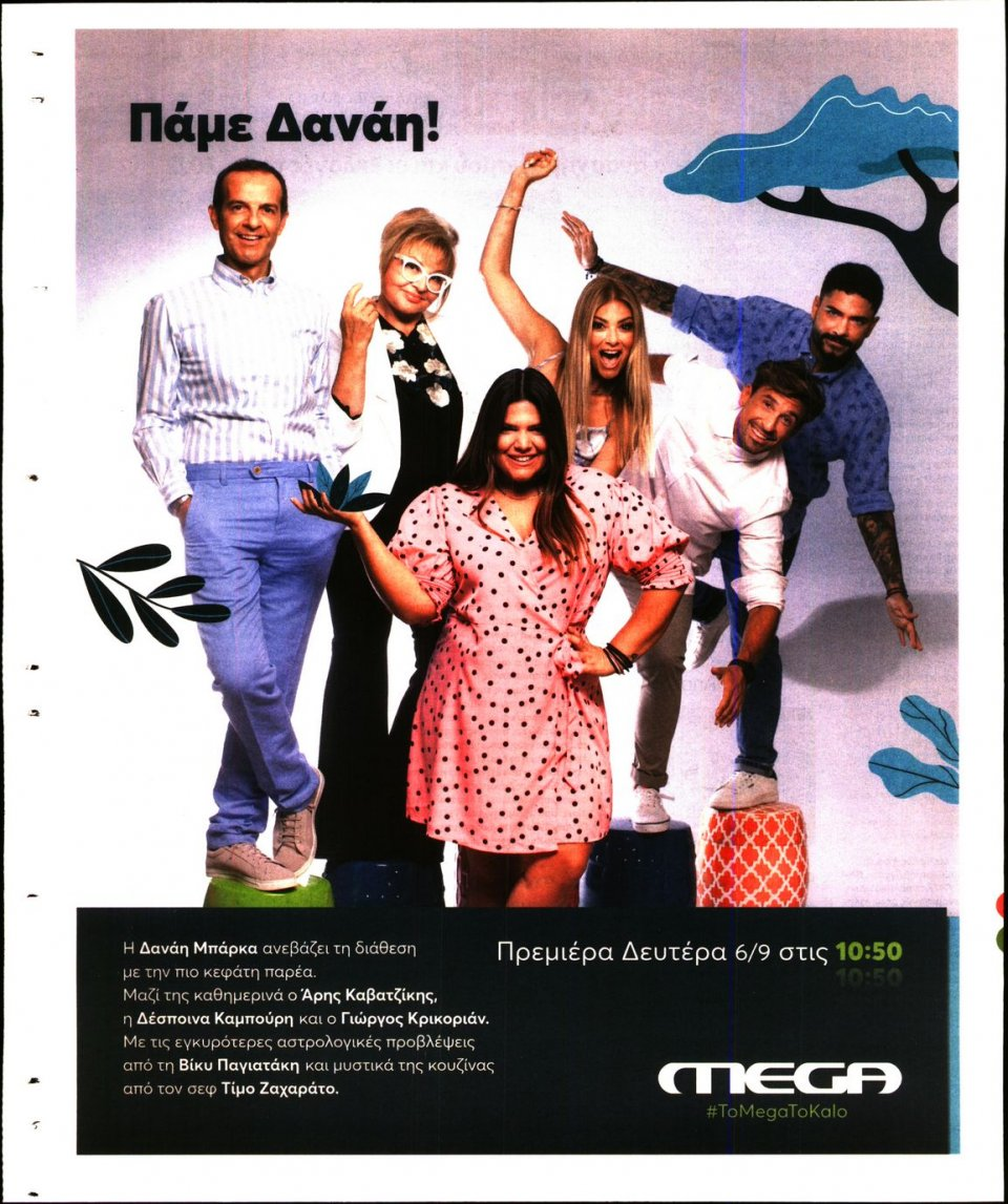 Οπισθόφυλλο Εφημερίδας - ΚΑΡΦΙ - 2021-09-04