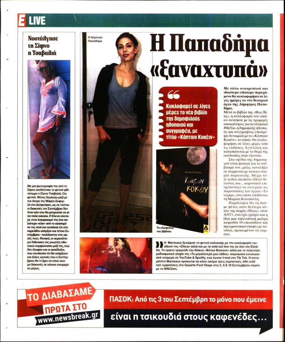 Οπισθόφυλλο Εφημερίδας - Espresso - 2021-09-04