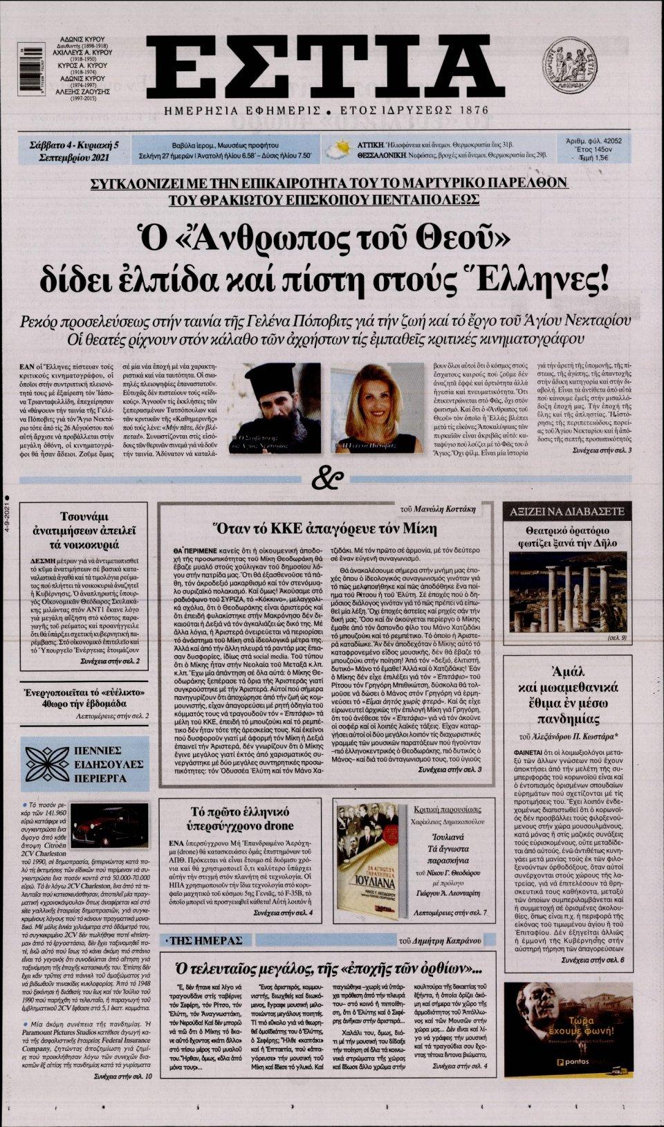 Πρωτοσέλιδο Εφημερίδας - Εστία - 2021-09-04