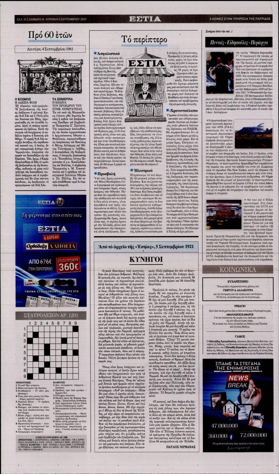 Οπισθόφυλλο Εφημερίδας - Εστία - 2021-09-04