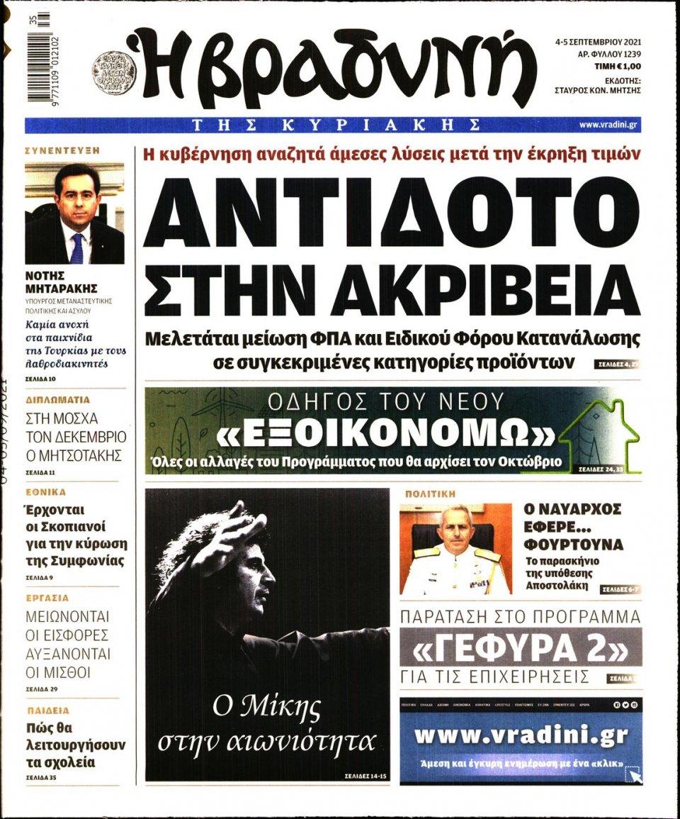 Πρωτοσέλιδο Εφημερίδας - ΒΡΑΔΥΝΗ ΤΗΣ ΚΥΡΙΑΚΗΣ - 2021-09-04