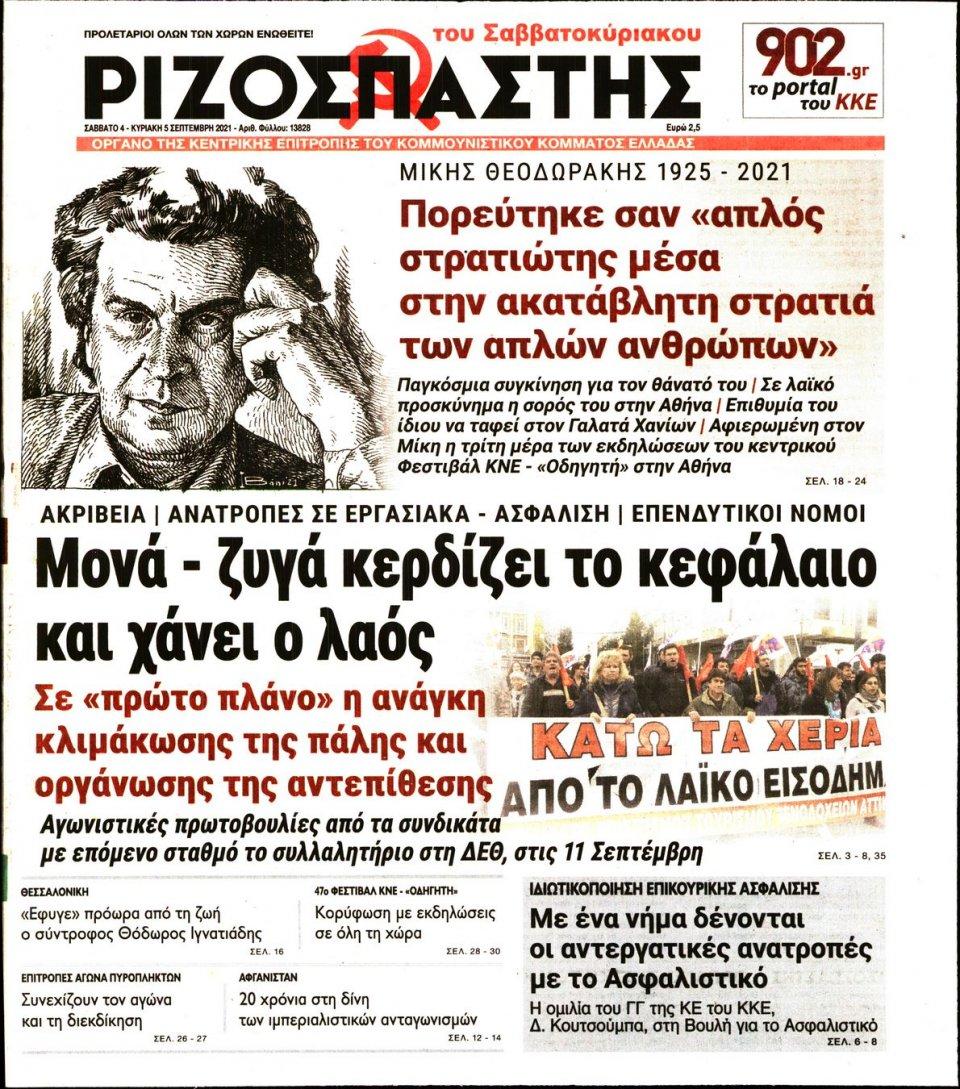 Πρωτοσέλιδο Εφημερίδας - Ριζοσπάστης - 2021-09-04