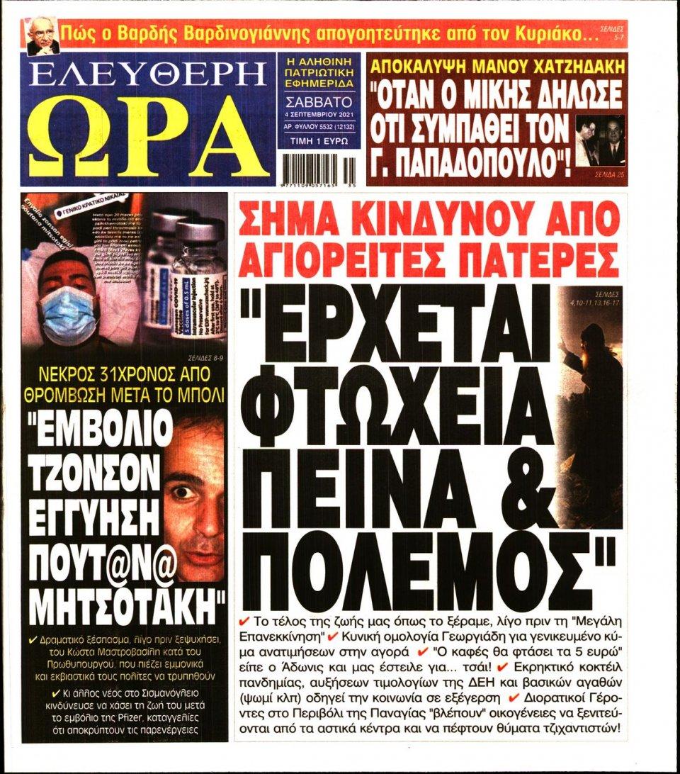 Πρωτοσέλιδο Εφημερίδας - Ελεύθερη Ώρα - 2021-09-04