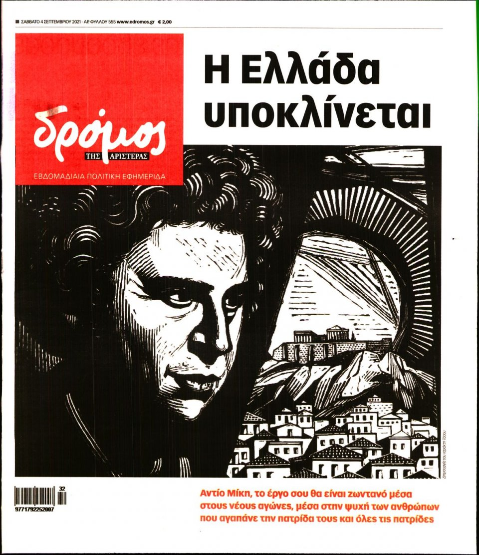 Πρωτοσέλιδο Εφημερίδας - ΔΡΟΜΟΣ ΤΗΣ ΑΡΙΣΤΕΡΑΣ - 2021-09-04