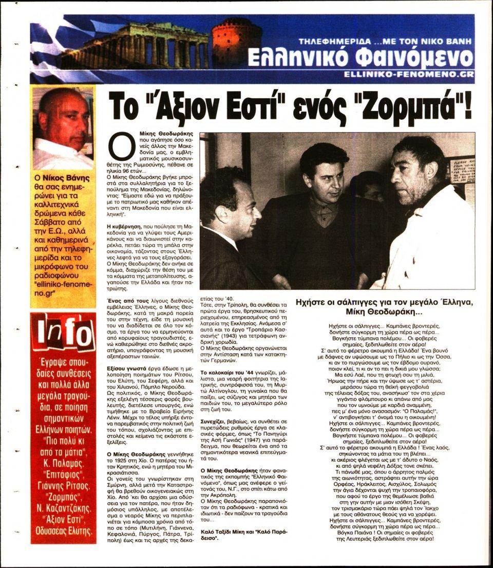 Οπισθόφυλλο Εφημερίδας - Ελεύθερη Ώρα - 2021-09-04