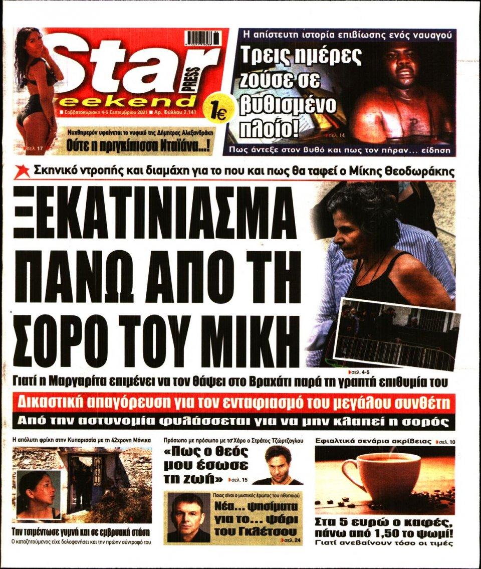 Πρωτοσέλιδο Εφημερίδας - STAR PRESS - 2021-09-04