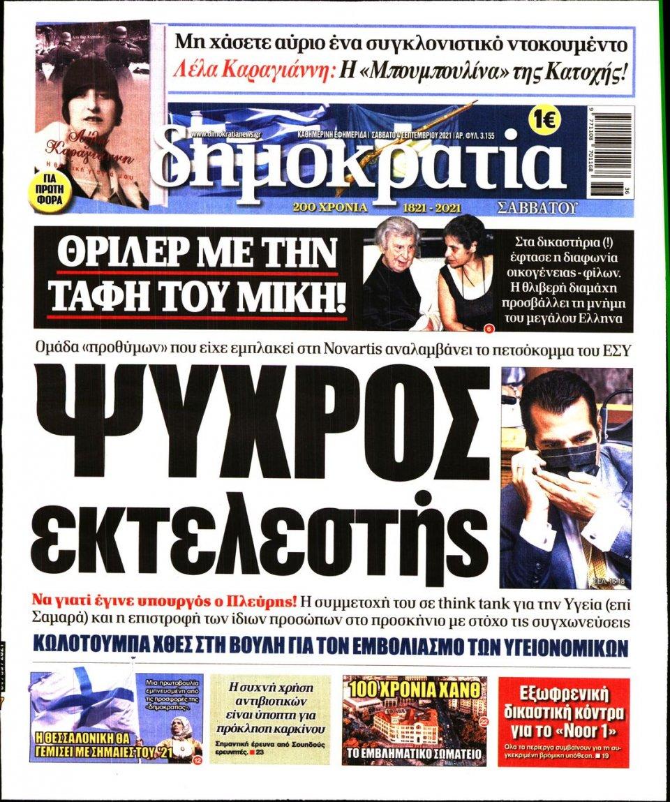 Πρωτοσέλιδο Εφημερίδας - ΔΗΜΟΚΡΑΤΙΑ - 2021-09-04