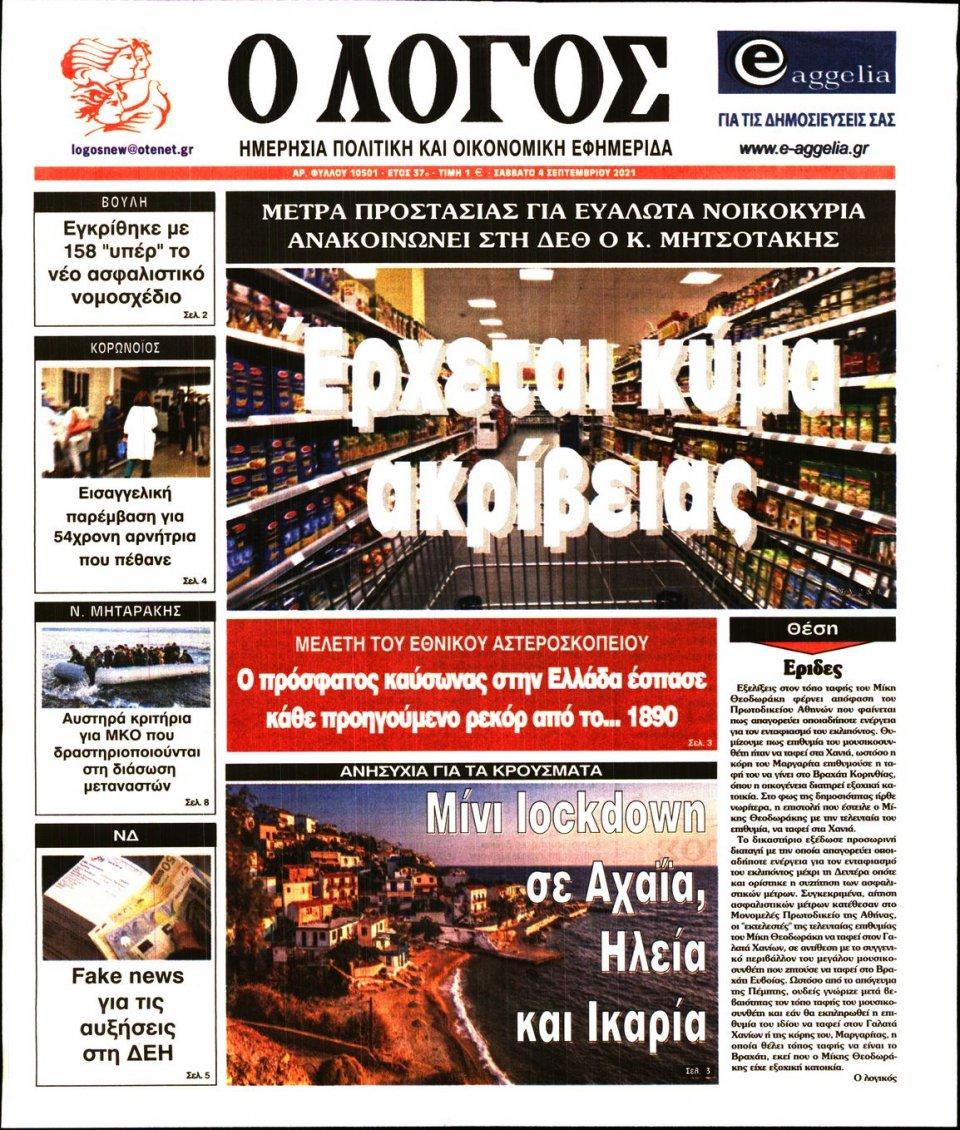 Πρωτοσέλιδο Εφημερίδας - Λόγος - 2021-09-04