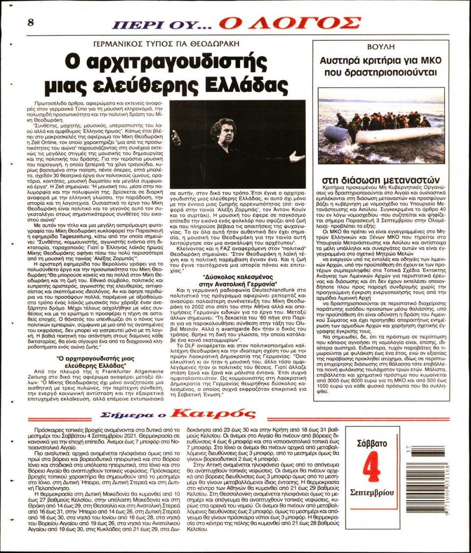 Οπισθόφυλλο Εφημερίδας - Λόγος - 2021-09-04