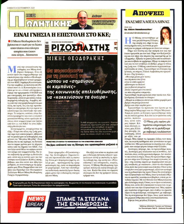 Οπισθόφυλλο Εφημερίδας - ΔΗΜΟΚΡΑΤΙΑ - 2021-09-04