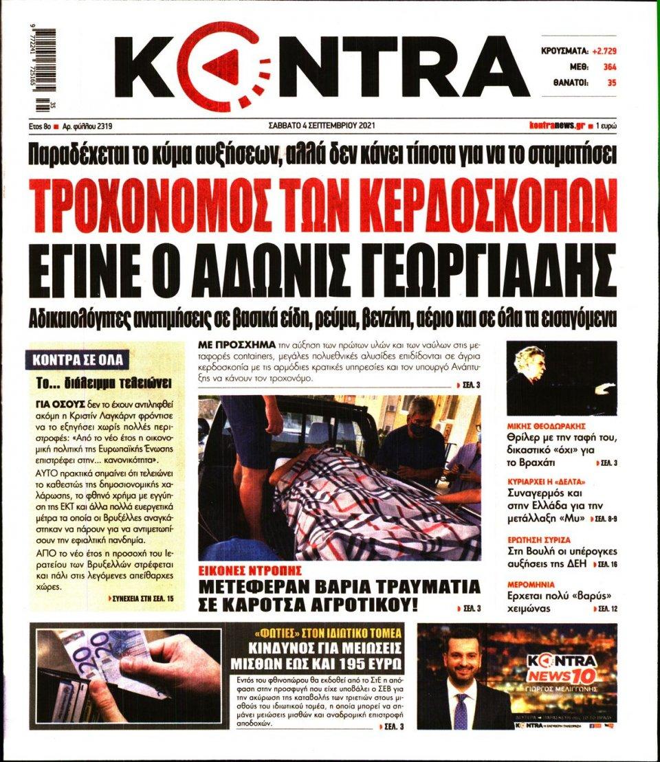 Πρωτοσέλιδο Εφημερίδας - KONTRA NEWS - 2021-09-04