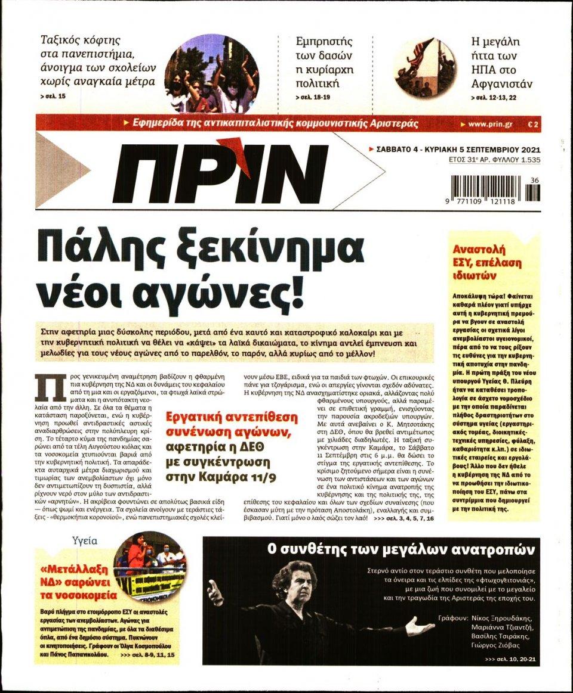 Πρωτοσέλιδο Εφημερίδας - ΠΡΙΝ - 2021-09-04