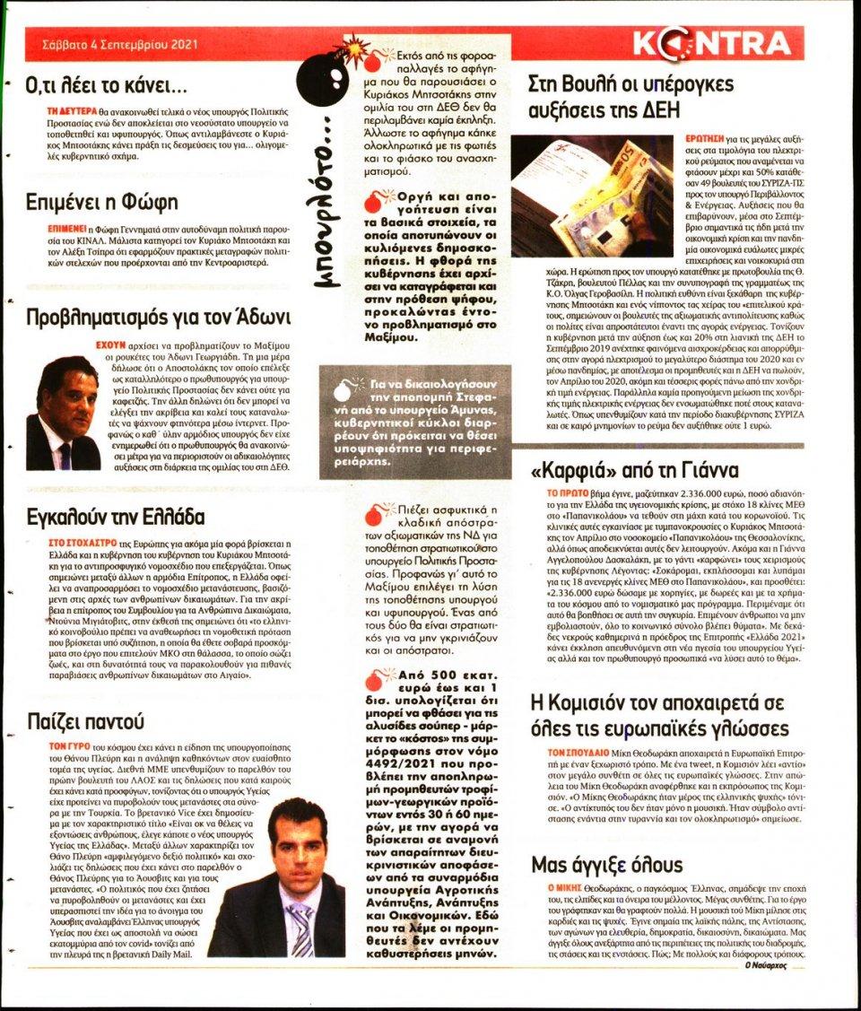 Οπισθόφυλλο Εφημερίδας - KONTRA NEWS - 2021-09-04