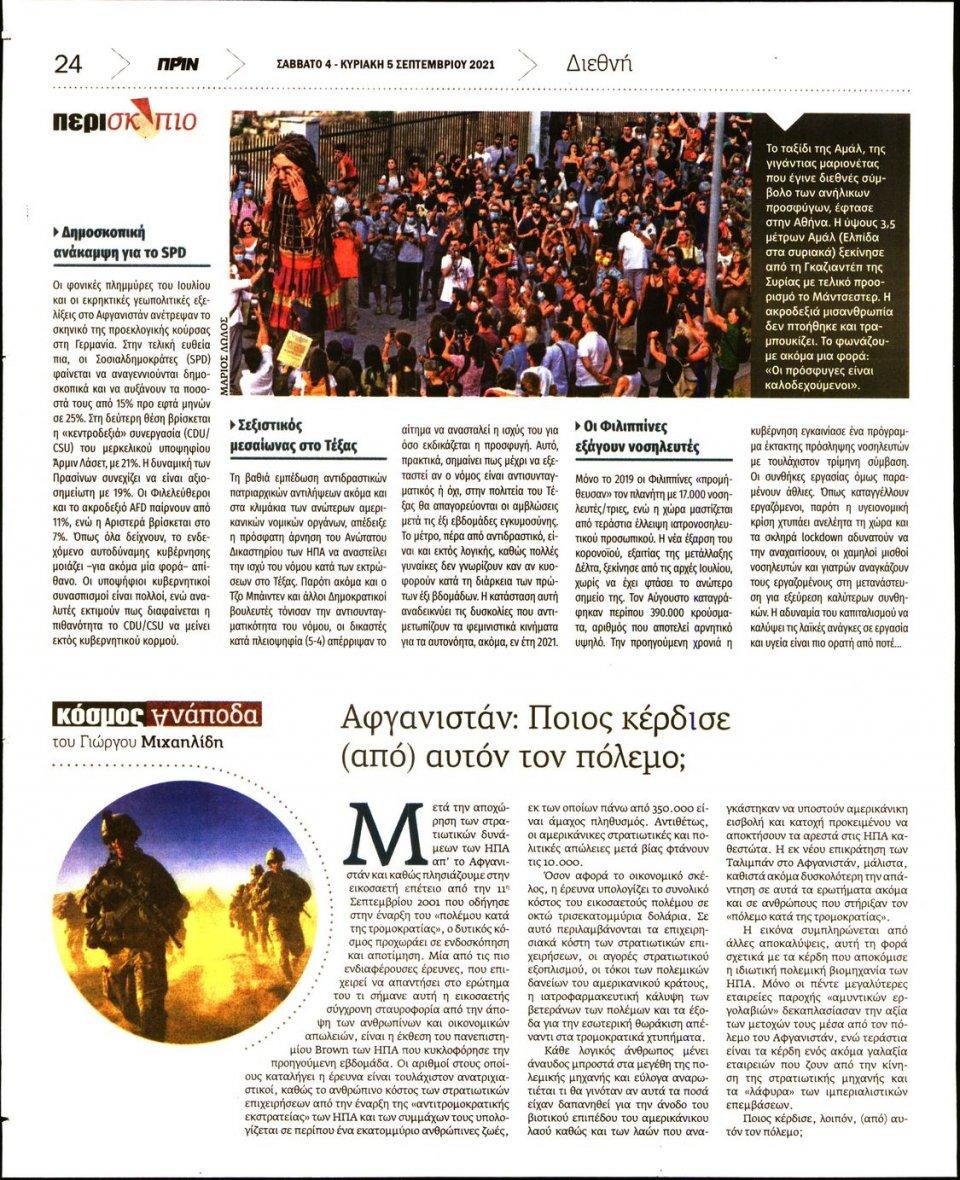 Οπισθόφυλλο Εφημερίδας - ΠΡΙΝ - 2021-09-04
