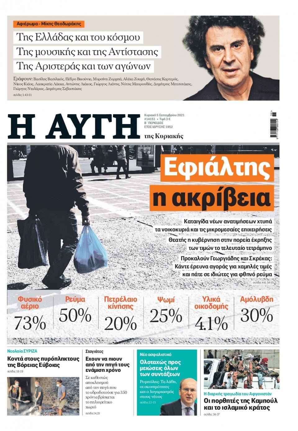Πρωτοσέλιδο Εφημερίδας - Αυγή - 2021-09-05